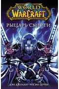 World of Warcraft. Рыцарь смерти Артикул: 80066 АСТ Джолли Д., Зуччи Р.