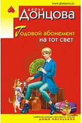 Годовой абонемент на тот свет Артикул: 99867 Эксмо Донцова Д.А.