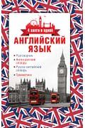 Английский язык. 4 книги в одной: разговорник, англо-русский словарь, русско-английский словарь, гра Артикул: 12939 АСТ .