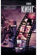 Стивен Кинг идет в кино Артикул: 69256 АСТ Кинг С.