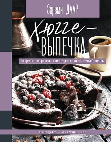 Хюгге-выпечка, торты, пироги и десерты на каждый день. Артикул: 89373 АСТ Даар З.