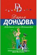 Лебединое озеро Ихтиандра Артикул: 94976 Эксмо Донцова Д.А.