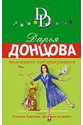 Толстушка под прикрытием Артикул: 98420 Эксмо Донцова Д.А.