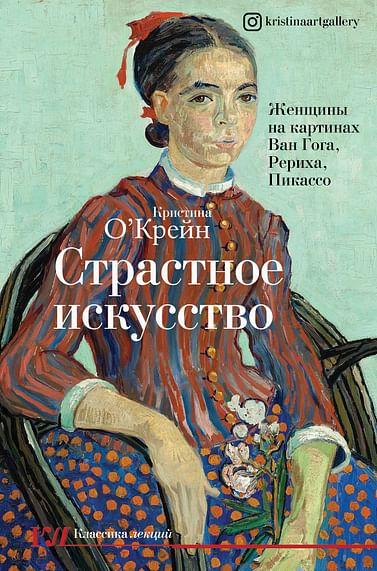 Страстное искусство. Женщины на картинах Ван Гога, Рериха, Пикассо Артикул: 99270 АСТ О'Крейн Кристина