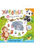 Животные Артикул: 99273 АСТ Станкевич С.А.