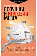 Ловушки и иллюзии мозга Артикул: 99285 АСТ Филатов А.В.