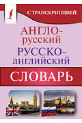 Англо-русский русско-английский словарь с транскрипцией Артикул: 99309 АСТ .