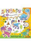 Динозавры Артикул: 99310 АСТ Станкевич С.А.