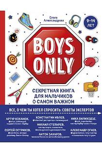 Boys Only. Секретная книга для мальчиков о самом важном Артикул: 99850 Эксмо Александрова О.Ю.