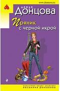 Пряник с черной икрой Артикул: 99868 Эксмо Донцова Д.А.