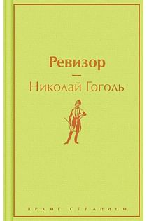 Ревизор Артикул: 99902 Эксмо Гоголь Н.В.