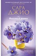 Фиалки в марте Артикул: 580 Эксмо Джио С.