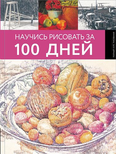 Научись рисовать за 100 дней Артикул: 72055 АСТ .