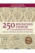 250 японских узоров для вязания на спицах. Большая коллекция дизайнов Хитоми Шида. Библия вязания на Артикул: 60446 Эксмо Шида Х.