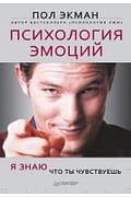 Психология эмоций. Я знаю, что ты чувствуешь Артикул: 64476 Питер Издательский дом Экман П