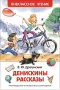 Драгунский В.Ю. Денискины рассказы Артикул: 72264 Росмэн-Пресс Драгунский В.Ю.