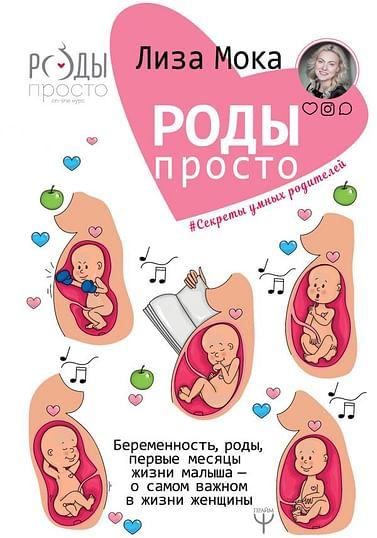 Роды - просто. Беременность, роды, первые месяцы жизни малыша - о самом важном в жизни женщины Артикул: 59718 АСТ Мока Лиза