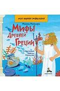 Мифы Древней Греции. Моя первая мифология (Мандиларас Ф.) Артикул: 75655 ИДМ Мандиларас Ф.
