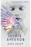 Книга ангелов (#3) Артикул: 86156 Эксмо Вульф М.