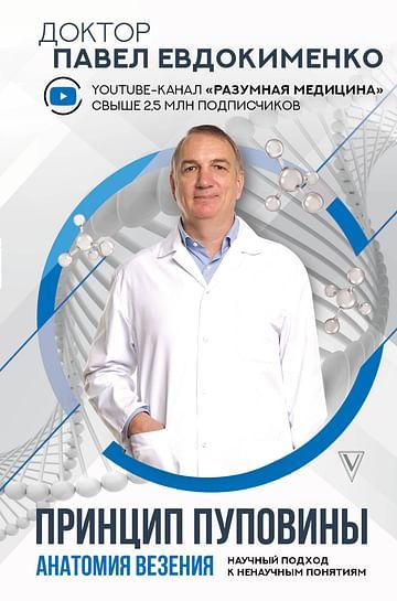 Принцип пуповины: анатомия везения. Научный подход к ненаучным понятиям Артикул: 92904 АСТ Евдокименко П.В.