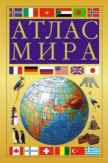 Атлас мира (желтый) Артикул: 99312 АСТ .