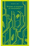 Мечтают ли андроиды об электроовцах? Артикул: 99352 Эксмо Дик Ф.К.