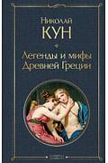 Легенды и мифы Древней Греции Артикул: 99832 Эксмо Кун Н.А.