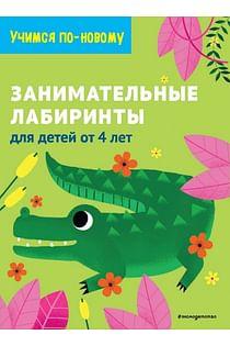 Занимательные лабиринты: для детей от 4 лет Артикул: 99905 Эксмо