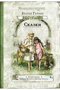 Сказки Артикул: 48530 ИДМ Гримм В., Гримм Я.