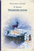 Уральские сказы Артикул: 49690 ИДМ Бажов П.