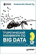 Теоретический минимум по Big Data. Всё что нужно знать о больших данных Артикул: 62967 Питер Издательский дом