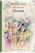Сказки (Тургенев И.С.) Артикул: 66196 ИДМ Тургенев И.С.