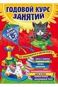 Годовой курс занятий: для детей 1-2 лет Артикул: 12417 Эксмо Далидович А., Мазани