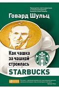 Как чашка за чашкой строилась Starbucks Артикул: 97992 Альпина Паблишер ООО Йенг Д.,Шульц Г.