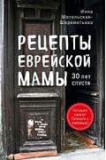 Рецепты еврейской мамы. 30 лет спустя Артикул: 99340 Эксмо Метельская-Шереметье