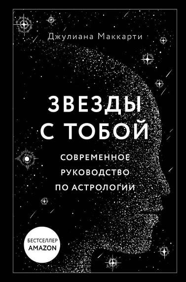 Звезды с тобой. Современное руководство по астрологии Артикул: 99358 Эксмо Маккарти Д.