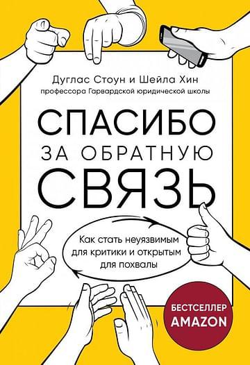 Спасибо за обратную связь. Как стать неуязвимым для критики и открытым для похвалы Артикул: 99876 Эксмо Стоун Д., Хин Ш.