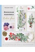 Японская вышивка. Дикие цветы. 80 проектов для души и вдохновения Артикул: 99893 Эксмо Аоки К.
