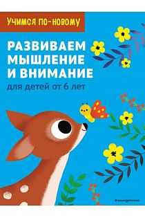 Развиваем мышление и внимание: для детей от 6 лет Артикул: 99914 Эксмо