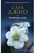 Ежевичная зима Артикул: 574 Эксмо Джио С.