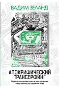 Апокрифический Трансерфинг. 3-е изд., испр. и доп. Артикул: 1094 Эксмо Вадим Зеланд