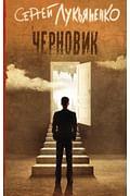 Черновик Артикул: 7049 АСТ Лукьяненко С.В.