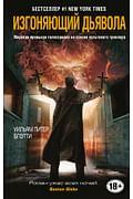 Изгоняющий дьявола Артикул: 10880 Эксмо Блэтти У.П.