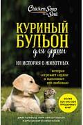 Куриный бульон для души: 101 история о животных Артикул: 11870 Эксмо Джек Кэнфилд, Марк Х