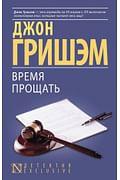 ЭксклюзивДетектив/Время прощать Артикул: 19247 АСТ Гришэм Д.