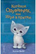 Котёнок Одуванчик, или Игра в прятки (выпуск 27) Артикул: 20115 Эксмо Вебб Х.
