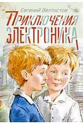 Приключения Электроника Артикул: 21052 АСТ Велтистов Е.С.