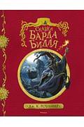 Сказки барда Бидля (с черно-белыми иллюстрациями) Артикул: 23945 Азбука-Аттикус Роулинг Дж.К.