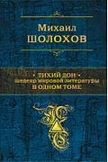 Тихий Дон. Шедевр мировой литературы в одном томе Артикул: 31522 Эксмо Шолохов М.А.