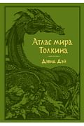Атлас мира Толкина Артикул: 53252 Эксмо Дэй Д.